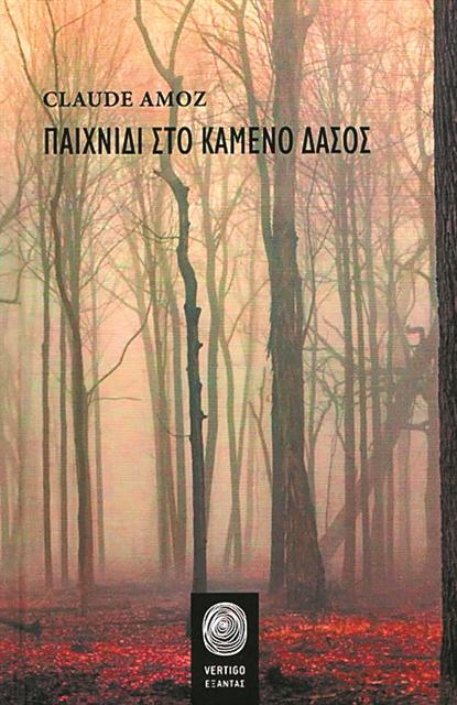 Φόβος, ζήλια και εκδίκηση | tovima.gr
