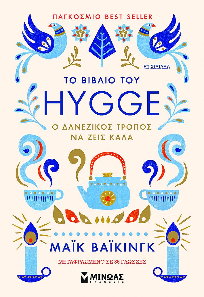 «Ηygge» : Κάν' το όπως οι Δανοί | tovima.gr