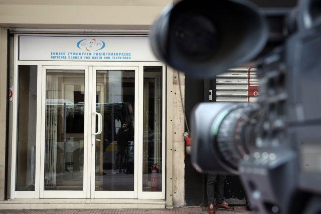 Μοιράζει πρόστιμα το ΕΣΡ –  Συνεχίζονται οι απειλές για το πρόστιμο στο ΑΡΤ | tovima.gr