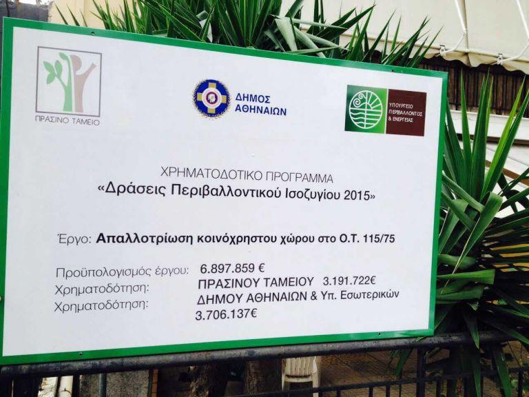 Ολοκληρώθηκε η απαλλοτρίωση κοινόχρηστου χώρου 9,5 στρεμμάτων στην Ακαδημία Πλάτωνος | tovima.gr