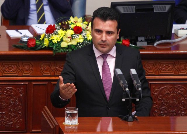 FYROM Parliament to pass constitutional amendments on 15 January | tovima.gr