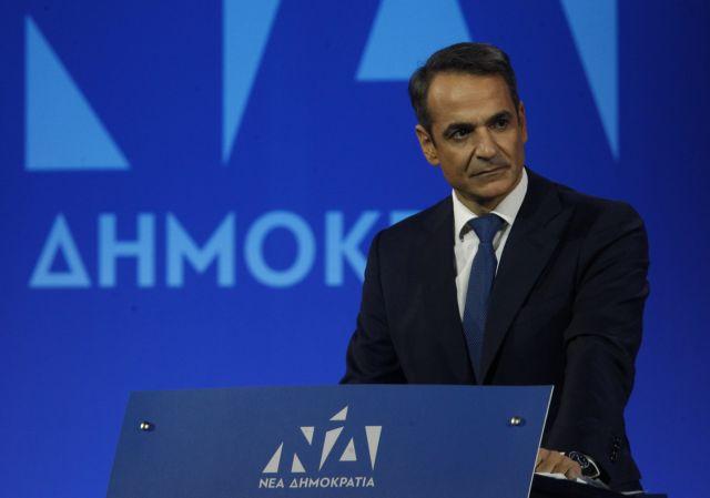Μητσοτάκης: Φύγετε για να πάει μπροστά η Ελλάδα | tovima.gr