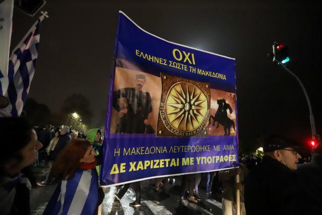 Διαμαρτυρία κατά της Συμφωνίας των Πρεσπών στη Θεσσαλονίκη [Εικόνες]   tovima.gr