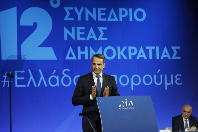 Μητσοτάκης: Δέσμευση για την ψήφο Ελλήνων του εξωτερικού | tovima.gr