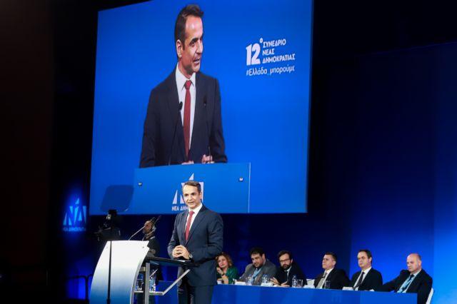 ΝΔ: Συνέδριο ενότητας ενόψει εκλογών | tovima.gr