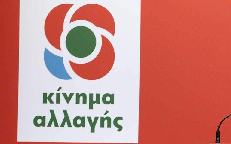 ΚΙΝΑΛ: «Η κυβέρνηση οφείλει να βρει τους δράστες και να τους στείλει στη Δικαιοσύνη»   tovima.gr