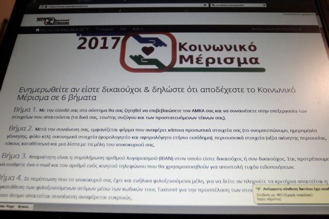 Κοινωνικό Μέρισμα 2018 : Νέος οδηγός με ερωτήσεις και απαντήσεις για να μην το χάσετε | tovima.gr