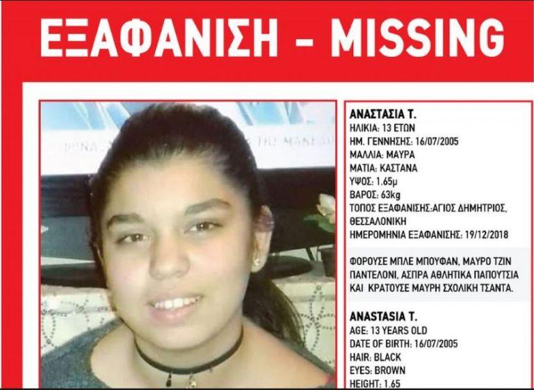 Εξαφανίστηκε 13χρονο κορίτσι από το κέντρο της Θεσσαλονίκης | tovima.gr