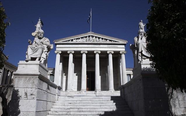 Απονεμήθηκαν τα Βραβεία της Ακαδημίας Αθηνών για το 2018 | tovima.gr