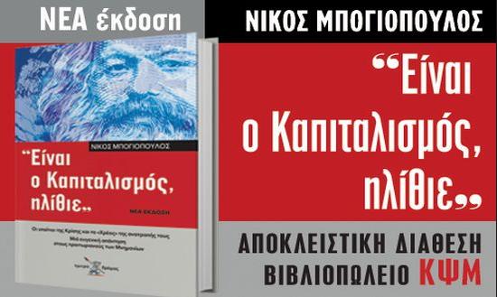 «Είναι ο Καπιταλισμός, ηλίθιε» – Νέα έκδοση του βιβλίου του Νίκου Μπογιόπουλου | tovima.gr