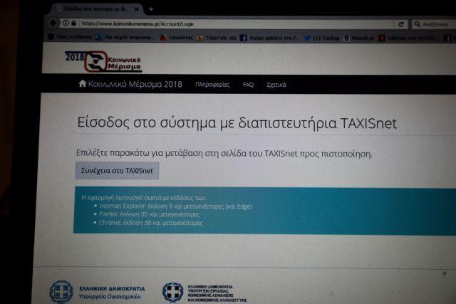 Κοινωνικό μέρισμα: Αύξηση κατά 80 εκατ. ευρώ | tovima.gr