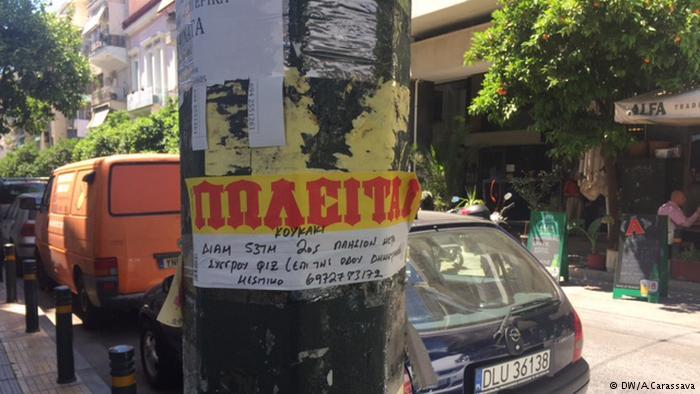 DW: Κινητικότητα στην ελληνική αγορά ακινήτων λόγω Airbnb | tovima.gr