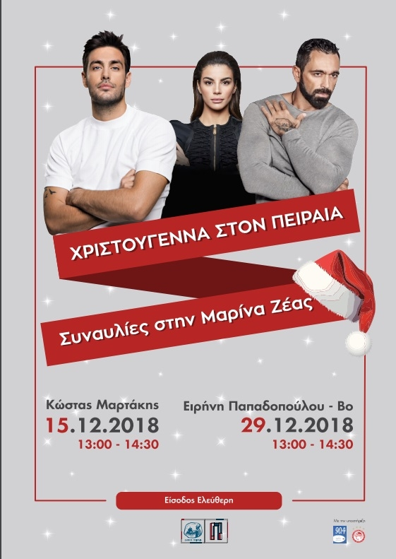 Συναυλία με Ειρήνη Παπαδοπούλου και BO στη Μαρίνα Ζέας το Σάββατο | tovima.gr