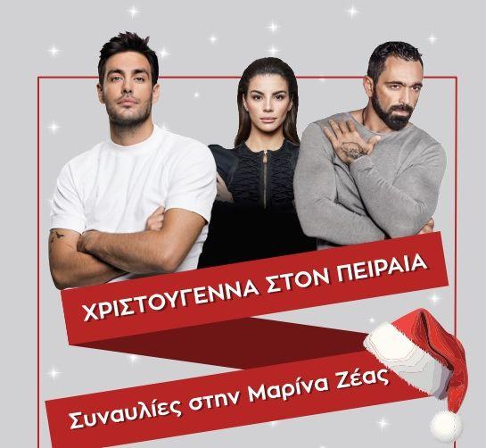 Δήμος Πειραιά: Κορυφώνονται οι εορταστικές εκδηλώσεις | tovima.gr