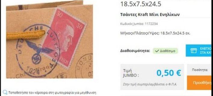 Τα Jumbo αποσύρουν τις σακούλες με τον Χίτλερ και τη σβάστικα | tovima.gr
