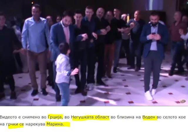 Η «μακεδονική μειονότητα» γλεντάει στην Εδεσσα (βίντεο) | tovima.gr