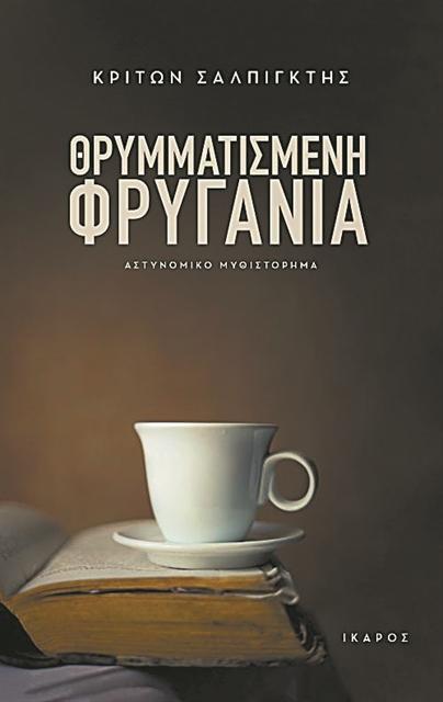 Ερωτες, θησαυροί και φόνοι | tovima.gr