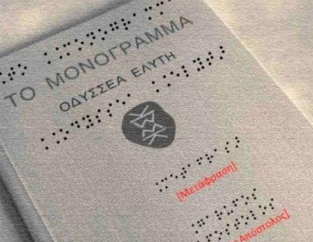 Το «Μονόγραμμα» του Ελύτη σε γραφή Μπράιγ | tovima.gr