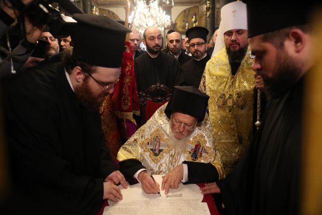 Υπεγράφη το αυτοκέφαλο της Ουκρανικής Εκκλησίας | tovima.gr