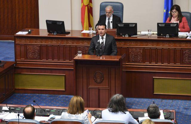 ΠΓΔΜ: Ξεκινά στην Βουλή η συζήτηση για την συνταγματική αναθεώρηση | tovima.gr