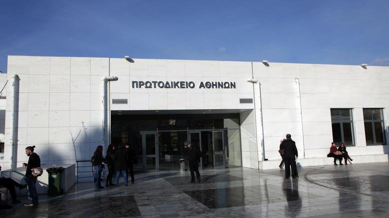 Αποτέλεσμα εικόνας για Πρωτοδικείο Αθηνών