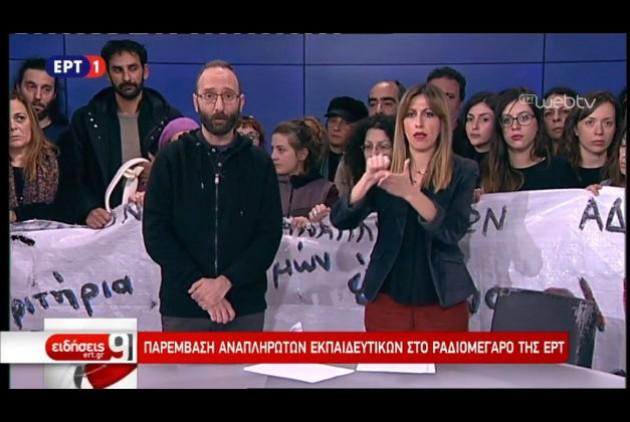 Ξαφνική διακοπή στο κεντρικό δελτίο ειδήσεων της ΕΡΤ από αναπληρωτές καθηγητές | tovima.gr