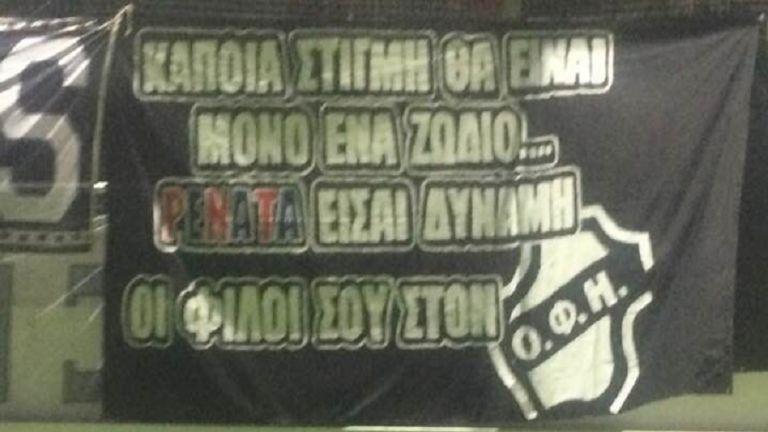 Υπέροχο πανό των οπαδών του ΟΦΗ για φίλη του Πανιωνίου που δίνει μάχη με τον καρκίνο (pic) | tovima.gr