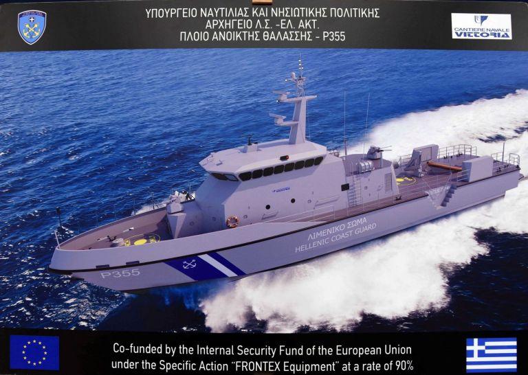 Ενισχύεται ο στόλος του Λιμενικού Σώματος | tovima.gr