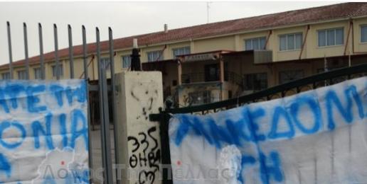 Σχολεία υπό κατάληψη: «Ξεπουλήσατε τη Μακεδονία για λίγα δολάρια» | tovima.gr