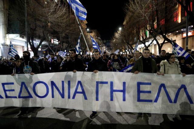 Ολοκληρώθηκε η πορεία κατά της Συμφωνίας των Πρεσπών στη Θεσσαλονίκη | tovima.gr