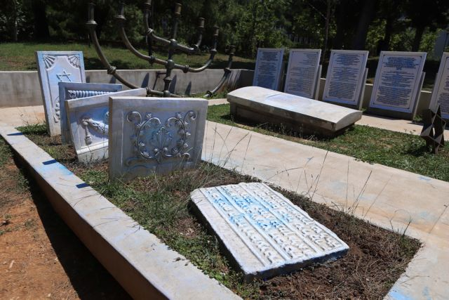 Κόμματα και φορείς καταδίκασαν το βανδαλισμό του εβραϊκού μνημείου | tovima.gr