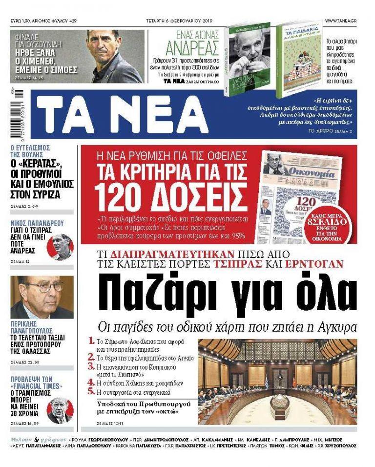 Διαβάστε στα «ΝΕΑ» της Τετάρτης: «Παζάρι για όλα» | tovima.gr