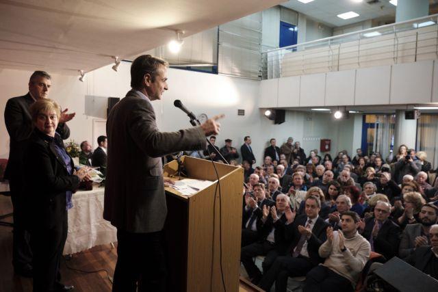 Μητσοτάκης: Η ΝΔ είναι το κόμμα όλων των Ελλήνων   tovima.gr