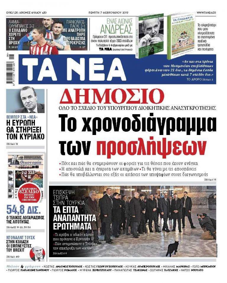 Διαβάστε στα «ΝΕΑ» της Πέμπτης: «Το χρονοδιάγραμμα των προσλήψεων στο Δημόσιο» | tovima.gr