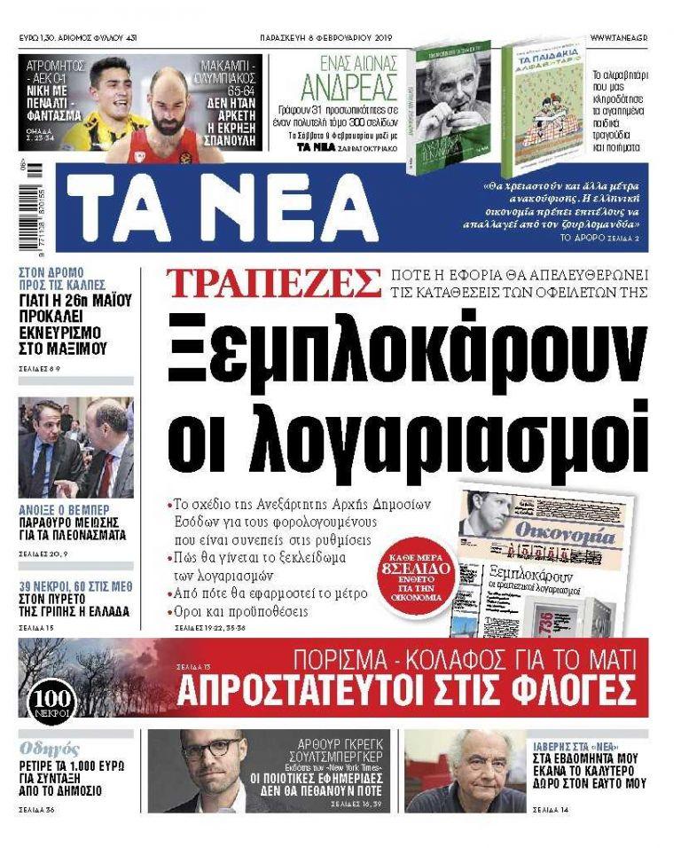 Διαβάστε στα «ΝΕΑ» της Παρασκευής : «Ξεμπλοκάρουν οι λογαριασμοί» | tovima.gr