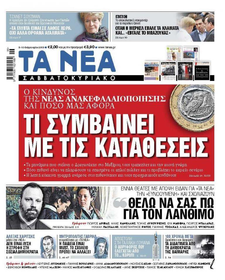 Διαβάστε στα «ΝΕΑ Σαββατοκύριακο»: «Τι συμβαίνει με τις καταθέσεις»   tovima.gr