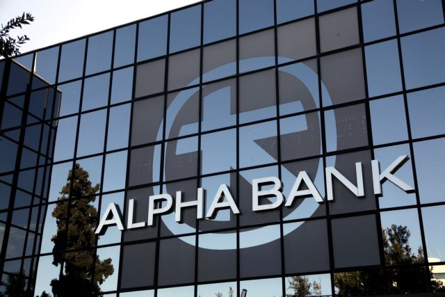 Bloomberg: Η Alpha Bank προετοιμάζει δύο πωλήσεις χαρτοφυλακίων κόκκινων δανείων | tovima.gr