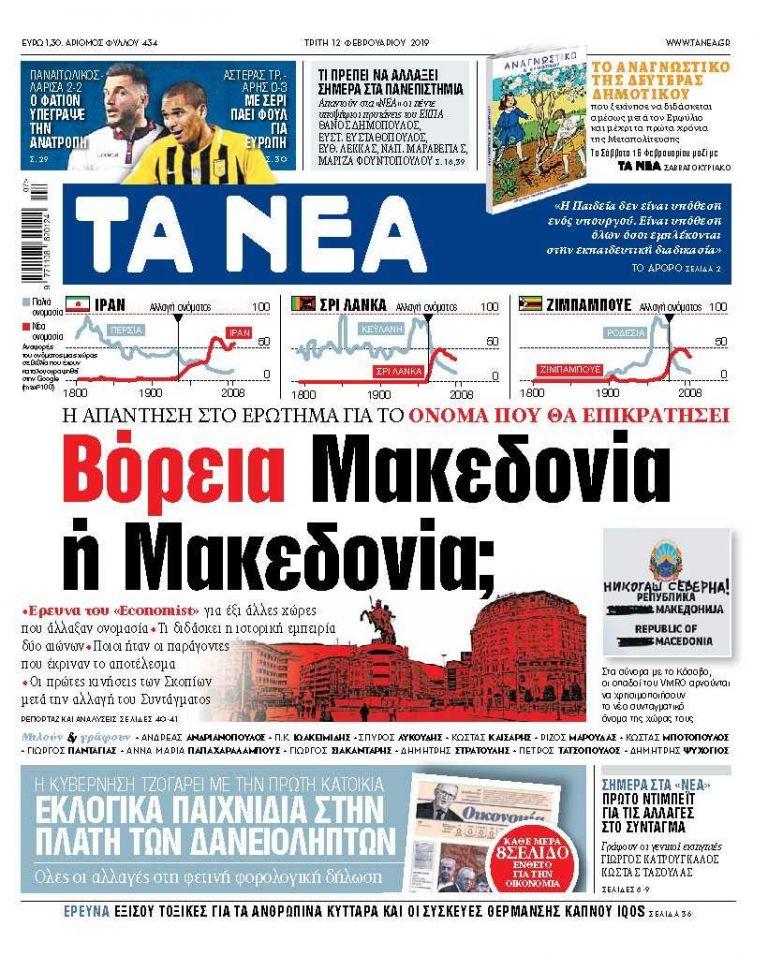 Διαβάστε στα «ΝΕΑ» της Τρίτης: «Βόρεια Μακεδονία ή Μακεδονία;» | tovima.gr