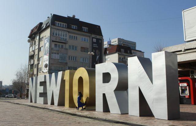 Κόσοβο: Οξύνεται η αντιπαράθεση με τις ΗΠΑ | tovima.gr