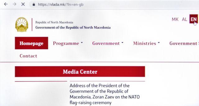 Το πλήρες χρονοδιάγραμμα των αλλαγών στη Βόρεια Μακεδονία | tovima.gr
