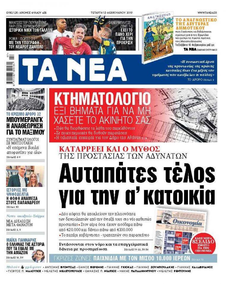 Διαβάστε στα «ΝΕΑ» της Τετάρτης: «Αυταπάτες τέλος με την Α' κατοικία»   tovima.gr