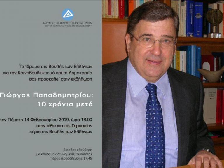 Η Βουλή τίμησε τον καθηγητή Γιώργο Παπαδημητρίου | tovima.gr
