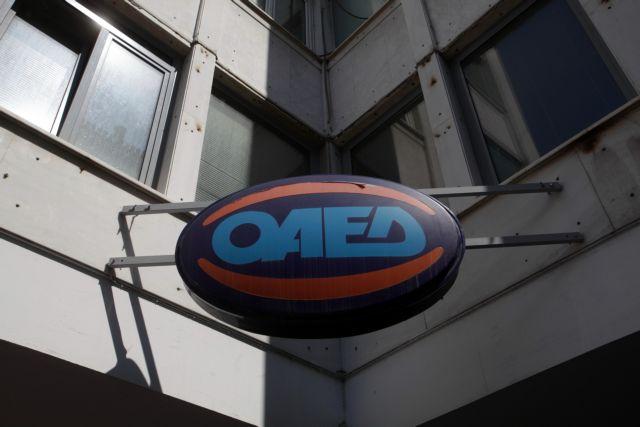 ΟΑΕΔ: «Ανοίγει» το πρόγραμμα ενίσχυσης 5.000 ανέργων – Οι όροι | tovima.gr