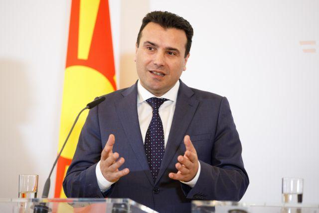Σκόπια: Απορρίφθηκε η προσφυγή κατά Ζάεφ για εσχάτη προδοσία | tovima.gr