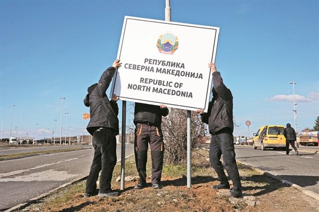 Τα επόμενα βήματα για Αθήνα και Σκόπια   tovima.gr