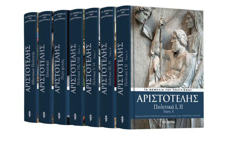 Με «Το Βήμα της Κυριακής», Αριστοτέλης: «Πολιτικά», Γευσιγνώστης & BHMAgazino   tovima.gr