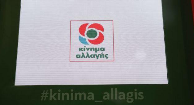 ΚΙΝΑΛ: Εκ του πονηρού οι προσκλήσεις Τσίπρα | tovima.gr