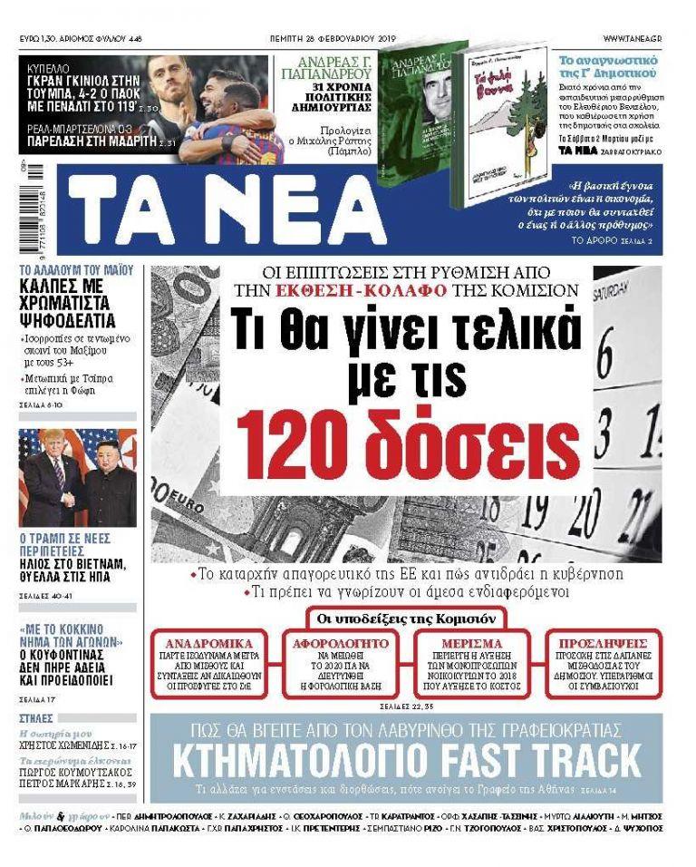 Διαβάστε στα «ΝΕΑ» της Πέμπτης: Τι θα γίνει τελικά με τις 120 δόσεις | tovima.gr