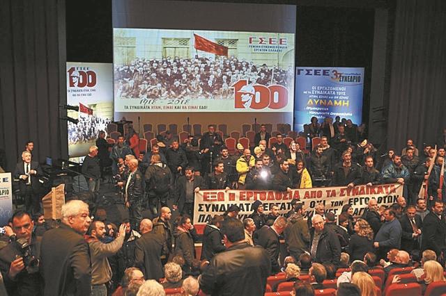 Συνέδριο fast track από τη ΓΣΕΕ | tovima.gr