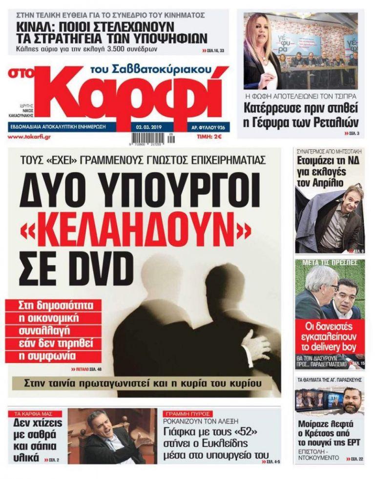 Αποκάλυψη – βόμβα για δύο υπουργούς της κυβέρνησης – Ηχητικό ντοκουμέντο στα χέρια επιχειρηματία | tovima.gr